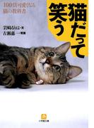 猫だって笑う100倍可愛くなる猫の教科書(小学館文庫)(小学館文庫)