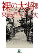 裸の大将遺作 東海道五十三次(小学館文庫)(小学館文庫)