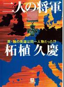 二人の将軍(小学館文庫)(小学館文庫)