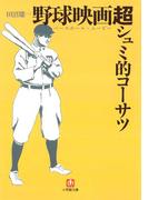 野球映画(ベースボール・ムービー)超シュミ的コーサツ(小学館文庫)(小学館文庫)