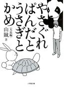 やさぐれぱんだとうさぎとかめ(小学館文庫)(小学館文庫)