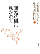 山折哲雄セレクション「生きる作法」1 無常の風に吹かれて
