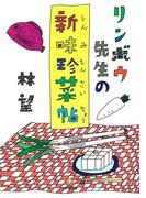 リンボウ先生の新味珍菜帖(小学館文庫)(小学館文庫)