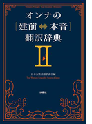オンナの[建前⇔本音]翻訳辞典II<文庫版>(SPA!BOOKS文庫)