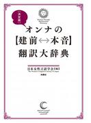 決定版 オンナの【建前⇔本音】翻訳大辞典(SPA!BOOKS)