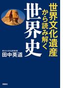 世界文化遺産から読み解く世界史(扶桑社BOOKS)