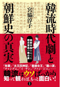 韓流時代劇と朝鮮史の真実(扶桑社BOOKS)