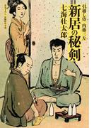 引越し侍 内藤三左 : 2 新居の秘剣(双葉文庫)