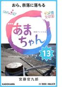 NHK連続テレビ小説 あまちゃん 13 おら、奈落に落ちる