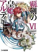 覇剣の皇姫アルティーナ6(ファミ通文庫)