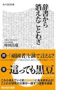 辞書から消えたことわざ(角川SSC新書)