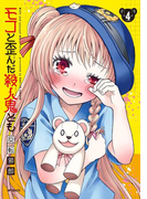 モコと歪んだ殺人鬼ども 4(フラッパーシリーズ)