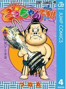 ごっちゃんです!! 4(ジャンプコミックスDIGITAL)