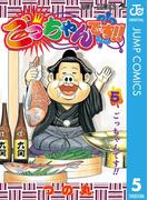 ごっちゃんです!! 5(ジャンプコミックスDIGITAL)