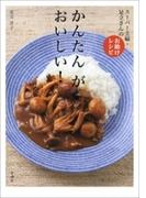 かんたん が おいしい!―スーパー主婦・足立さんのお助けレシピ―