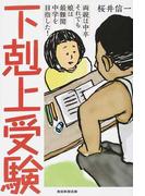 下剋上受験 両親は中卒それでも娘は最難関中学を目指した!