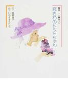 窓ぎわのトットちゃん 絵本 1