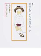 窓ぎわのトットちゃん 絵本 2