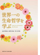 世界一の生命哲学を学ぶ 池田華陽会 御書30編 要文100選