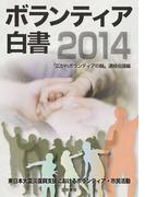 ボランティア白書 2014 東日本大震災復興支援におけるボランティア・市民活動