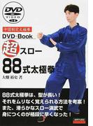 超スロー88式太極拳 中国制定太極拳 (DVD+Book)