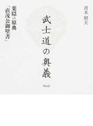 武士道の奥義 葉隠の原典「直茂公御壁書」