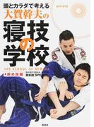 頭とカラダで考える大賀幹夫の寝技の学校 絞め技編