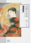 雨柳堂夢咄 其ノ7 (朝日コミック文庫)(朝日コミック文庫(ソノラマコミック文庫))