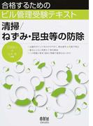 清掃/ねずみ・昆虫等の防除 (合格するためのビル管理受験テキスト)