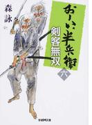 剣客無双 (学研M文庫 おーい、半兵衛)(学研M文庫)