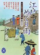 江戸めぐり雨 (学研M文庫 市井稼業小説傑作選)(学研M文庫)