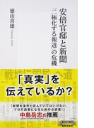 安倍官邸と新聞 「二極化する報道」の危機 (集英社新書)(集英社新書)