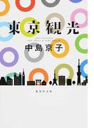 東京観光 (集英社文庫)(集英社文庫)