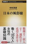 日本の風俗嬢 (新潮新書)(新潮新書)