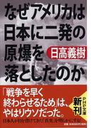 なぜアメリカは日本に二発の原爆を落としたのか (PHP文庫)(PHP文庫)