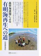 森里海連環による有明海再生への道 心の森を育む (花乱社選書)