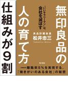 【合本版】無印良品の「仕組み」と「育て方」(角川書店単行本)