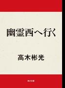 【期間限定価格】幽霊西へ行く(角川文庫)