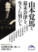 【期間限定価格】山本覚馬と幕末会津を生きた男たち(新人物文庫)