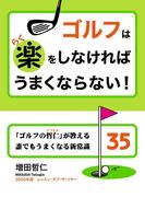 ゴルフは楽をしなければうまくならない! 「ゴルフの哲仁」が教える誰でもうまくなる新常識34
