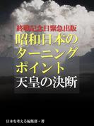 【期間限定価格】終戦記念日緊急出版 昭和日本のターニングポイント 天皇の決断