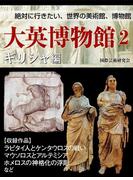 【絶対に行きたい、世界の美術館、博物館】大英博物館2 ギリシャ編