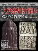 【絶対に行きたい、世界の美術館、博物館】大英博物館5 インド仏教美術編