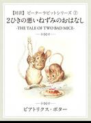 【対訳】ピーターラビット (7) 2匹の悪いねずみのおはなし -THE TALE OF TWO BAD MICE-: 7
