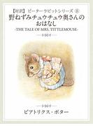 【対訳】ピーターラビット (8) のねずみチュウチュウ奥さんのおはなし -THE TALE OF MRS. TITTLEMOUSE-: 8