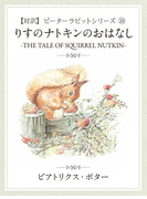 【期間限定価格】【対訳】ピーターラビット (10) りすのナトキンのおはなし ―THE TALE OF SQUIRREL NUTKIN―