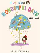 チェリーココのWONDERFUL DAYS<無料版>