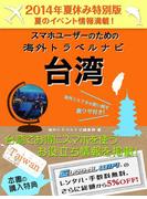 【2014年夏休み特別版】スマホユーザーのための海外トラベルナビ 台湾
