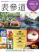 表参道/WAttention Tokyo(Taiwan Edition) vol. 05