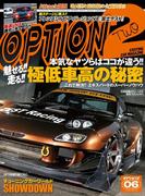 オプション2 2014年6月号(オプション2)